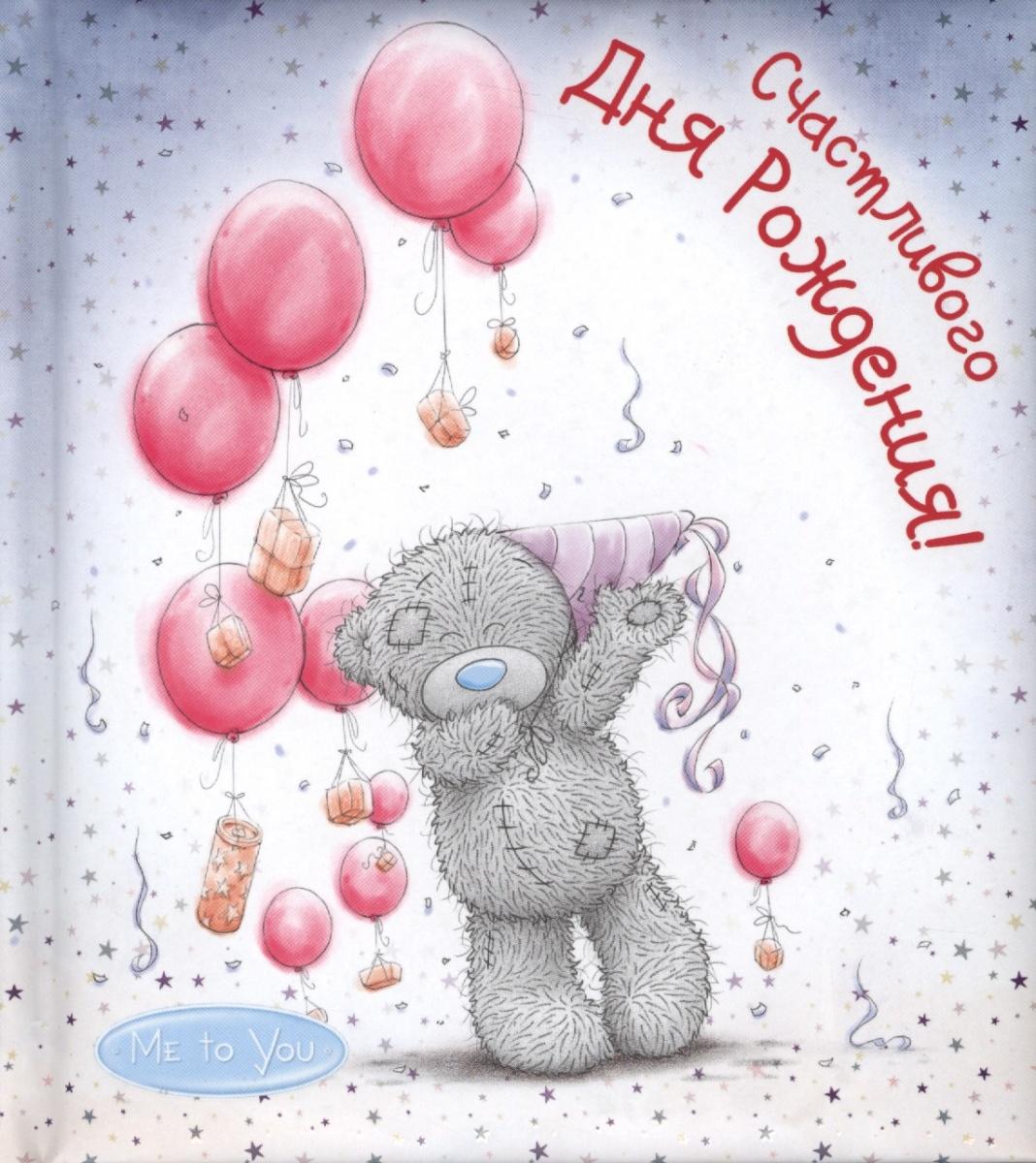 Детская открытка подруге на день рождения