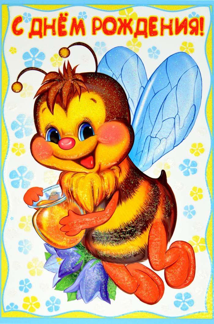 Поздравления пчеловоду с днем рождения - лучшая подборка открыток в  разделе: С днем рождения на npf-rpf.ru