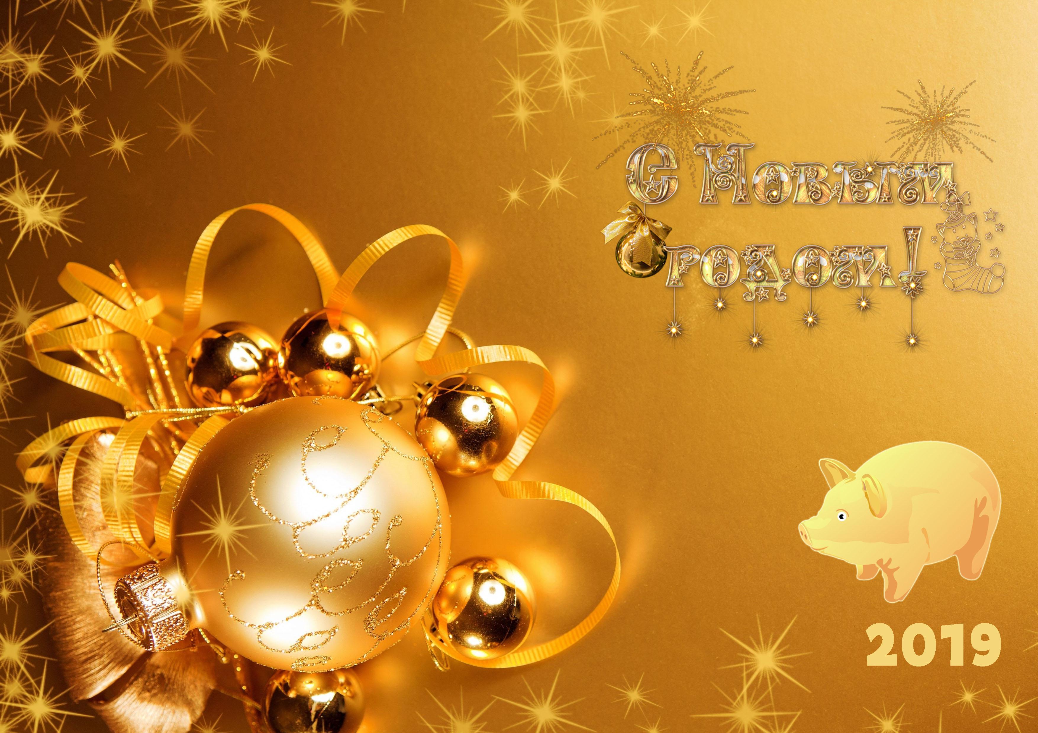 Картинки новый год пожелания 2019