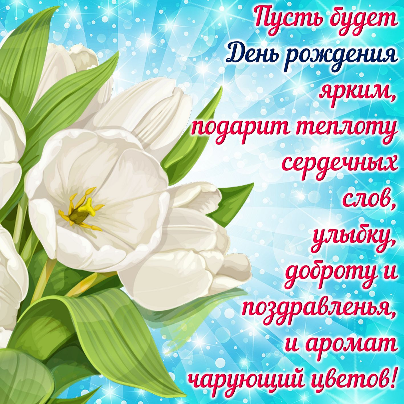 Поздравления с днем рождения от души не стихи