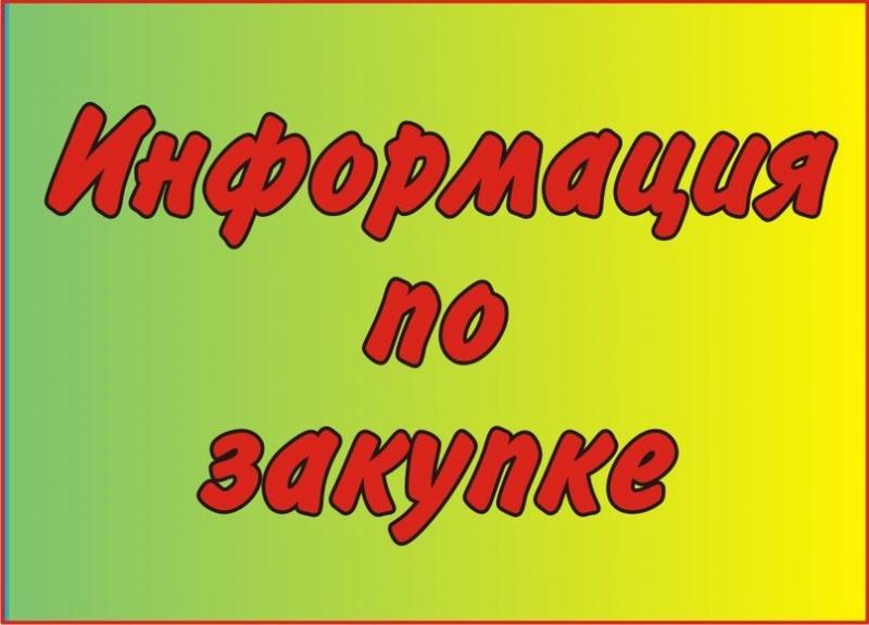 несколько информация для закупки в картинках белорусских говорит