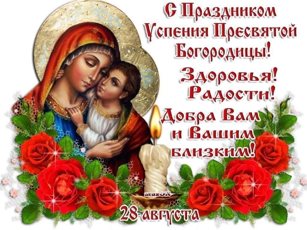 Обмен открытки, успение пресвятой богородицы открытка поздравление