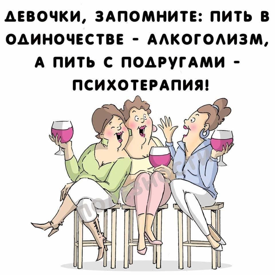 Смешные картинки про выпивку подруг