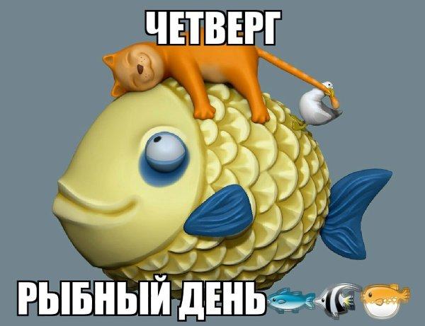 картинки к четвергу рыбный день солнцем излюбленная
