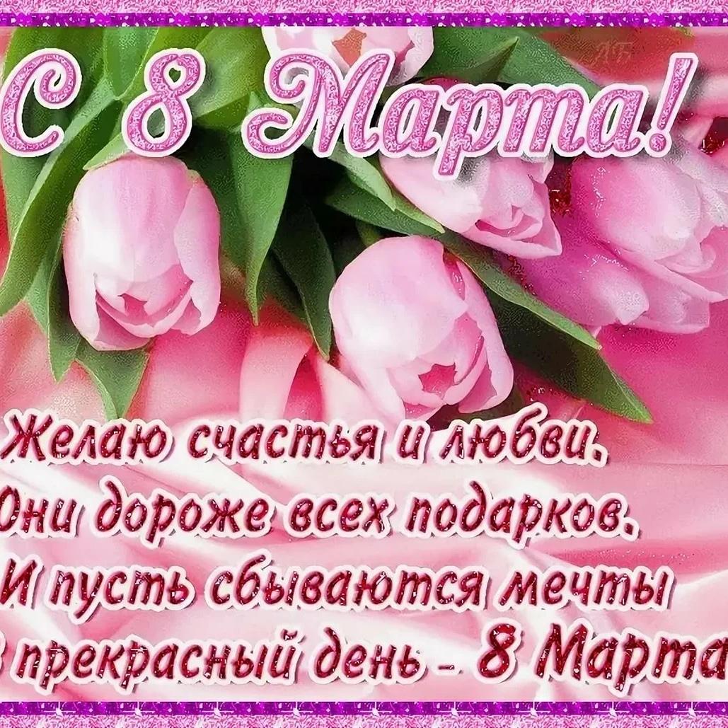 поздравительная открытка куму с 8 мартом подходит для пикников