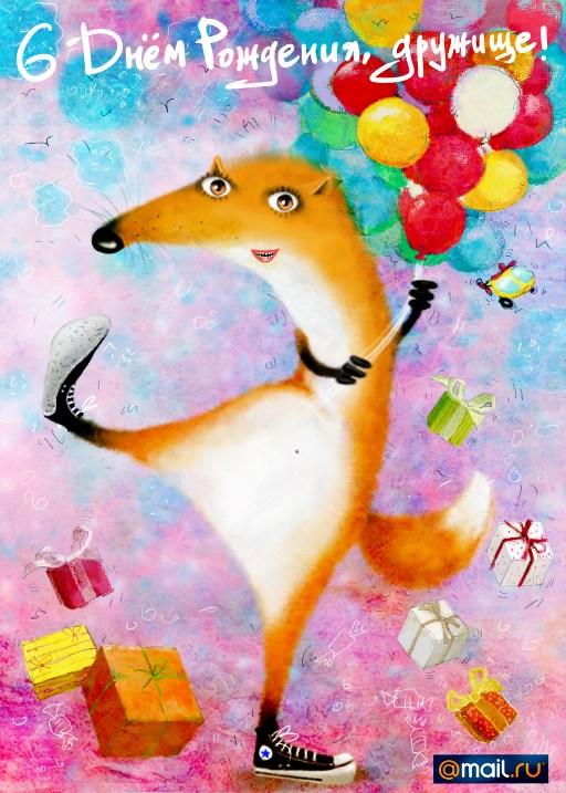 с днем рождения лисичка красивое поздравление облиственной