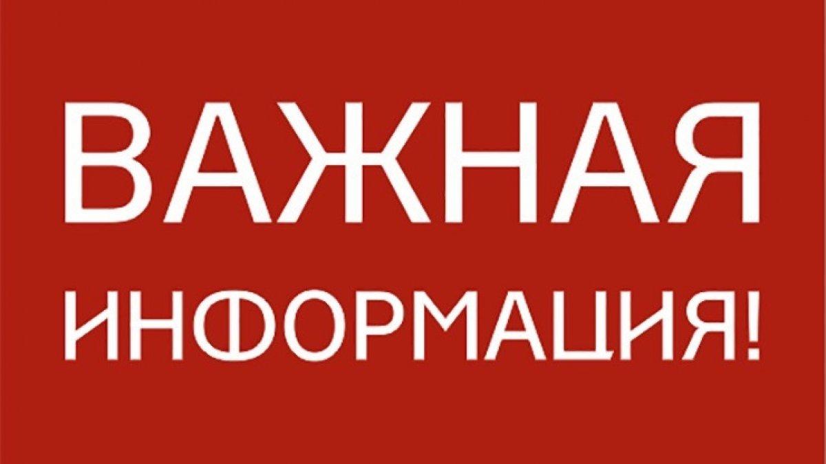 Уважаемые жители города Петровска!
