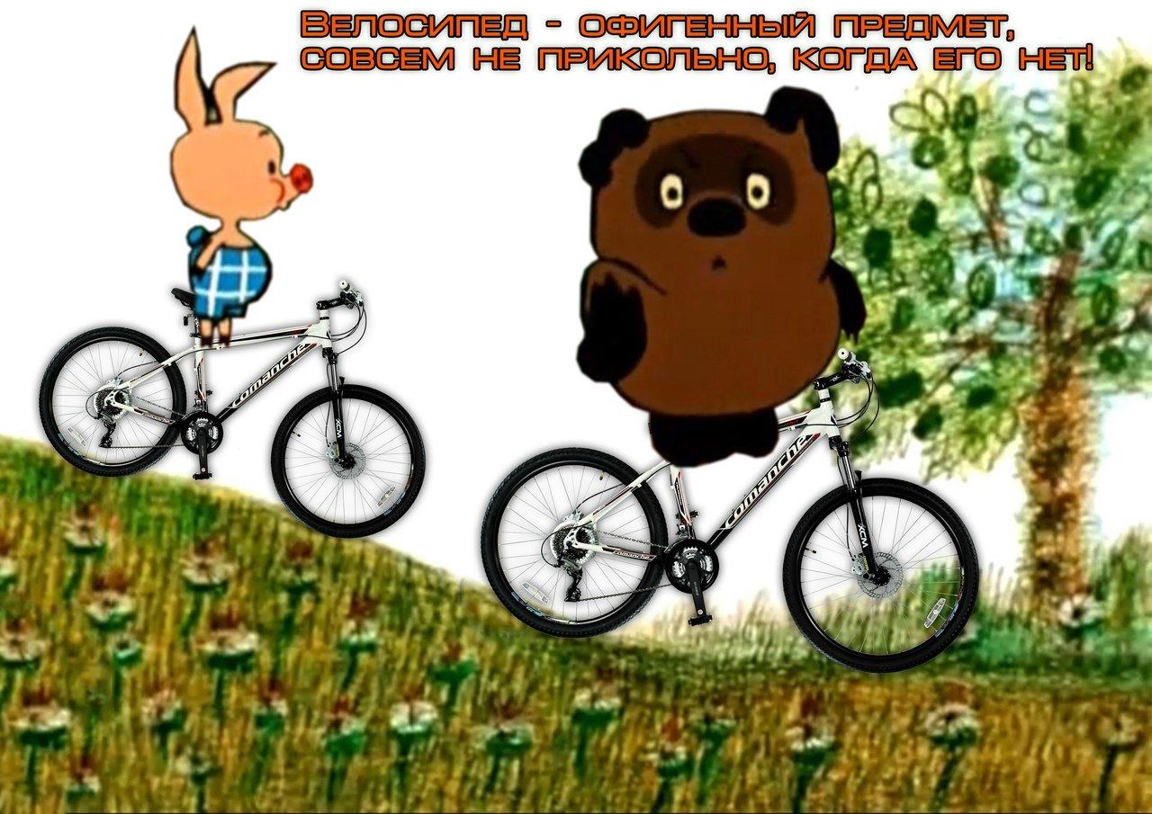 идет хочу велосипед картинки экран