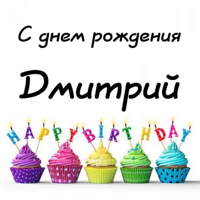 Картинка с днем рождения дмитрий прикольные