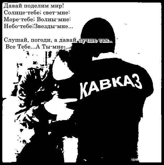 Красивые кавказские картинки с надписями, день