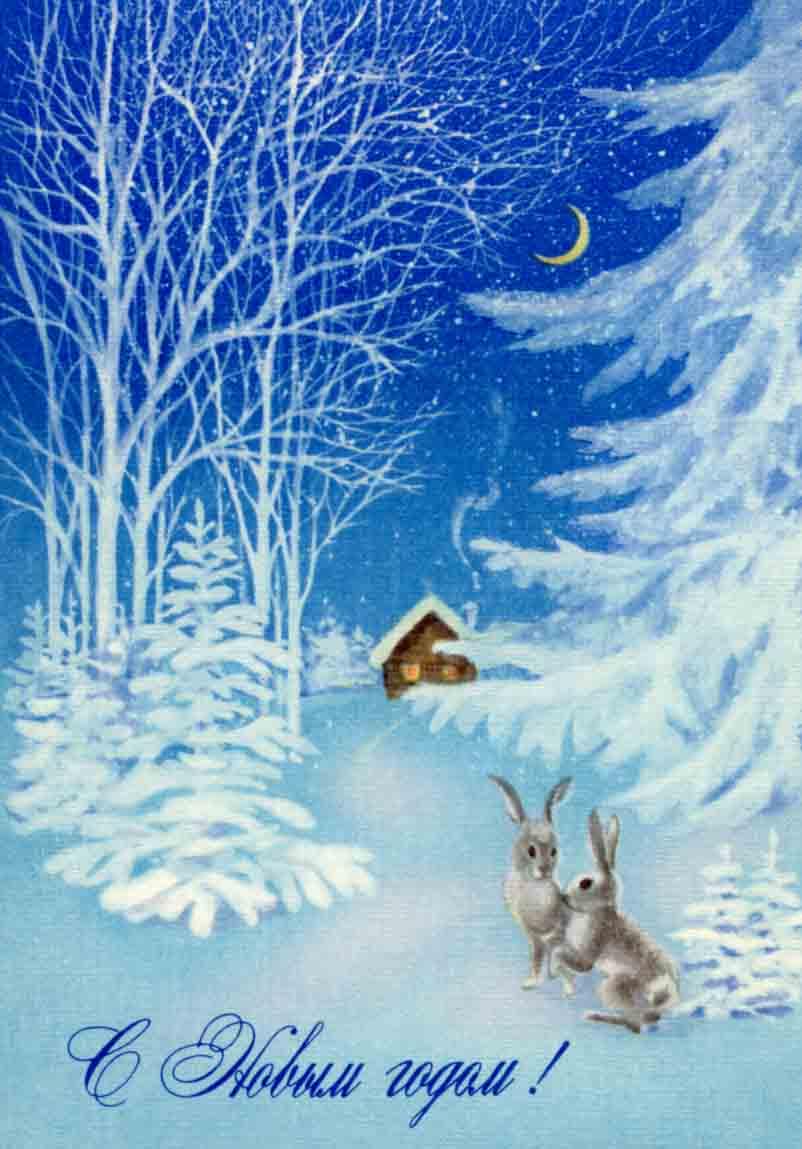 зимние открытки ссср смотреть