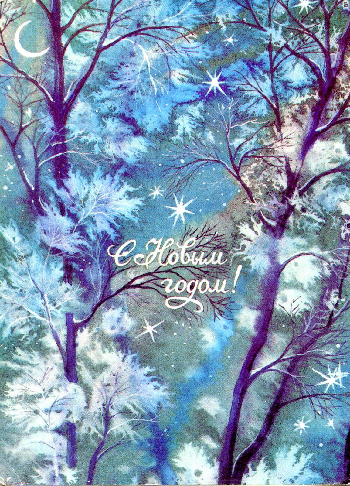 Природа новогодние открытки, дню