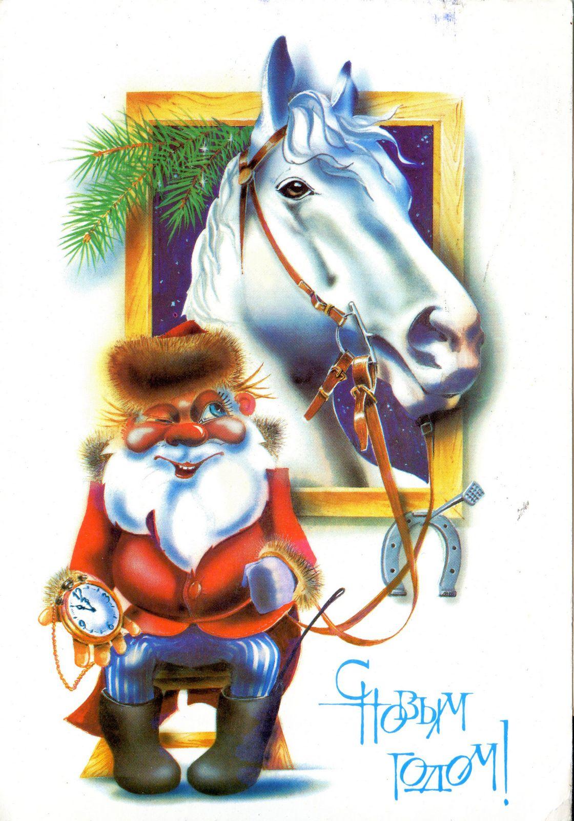 такие открытка с новым годом 2014 год лошади может есть