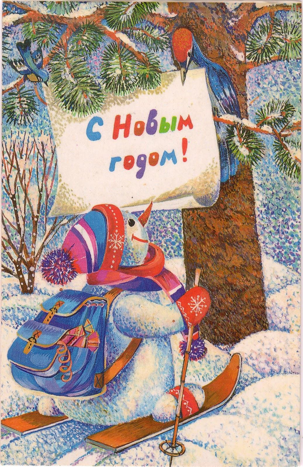 Днем рождения, новогодние поздравления открытки рисунки