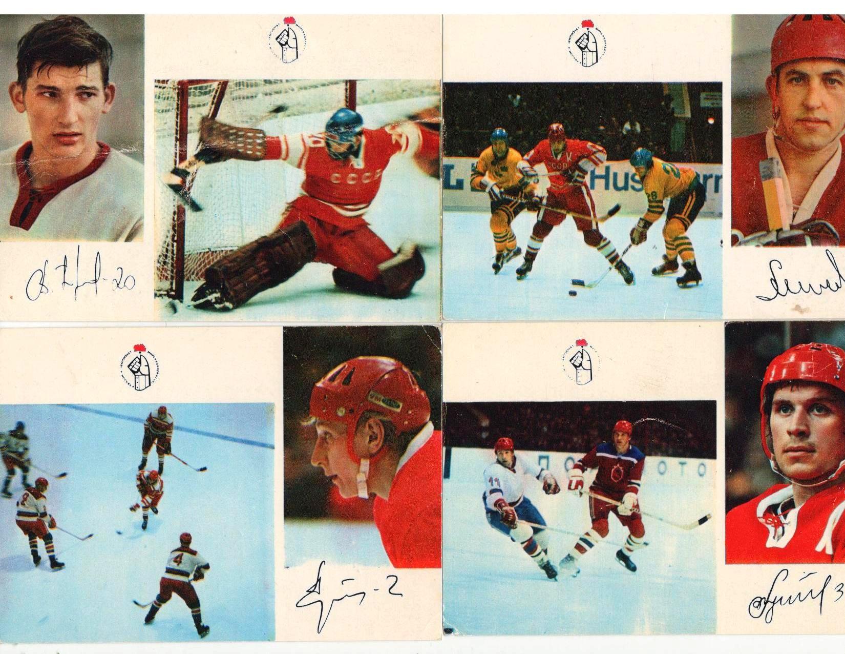 Для бухгалтера, открытки хоккей 1973