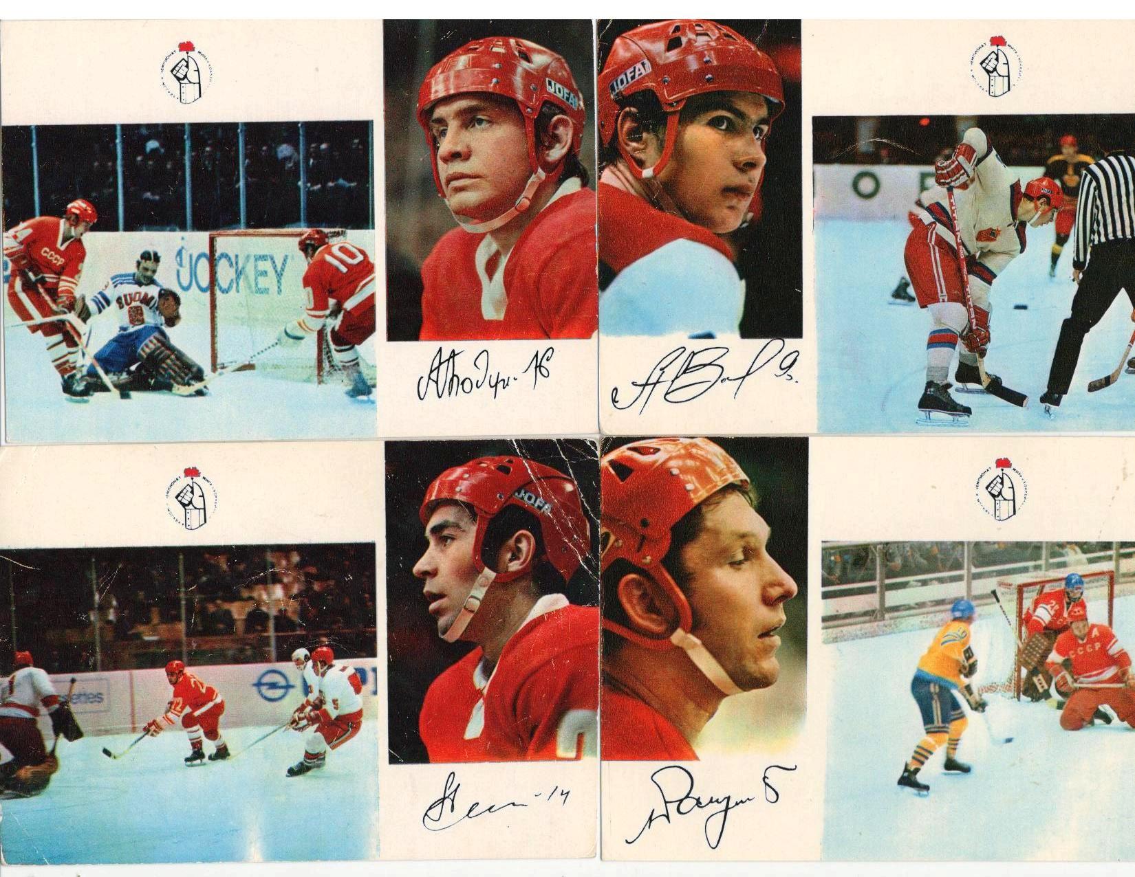 Открытки хоккей 1973, капризная принцесса