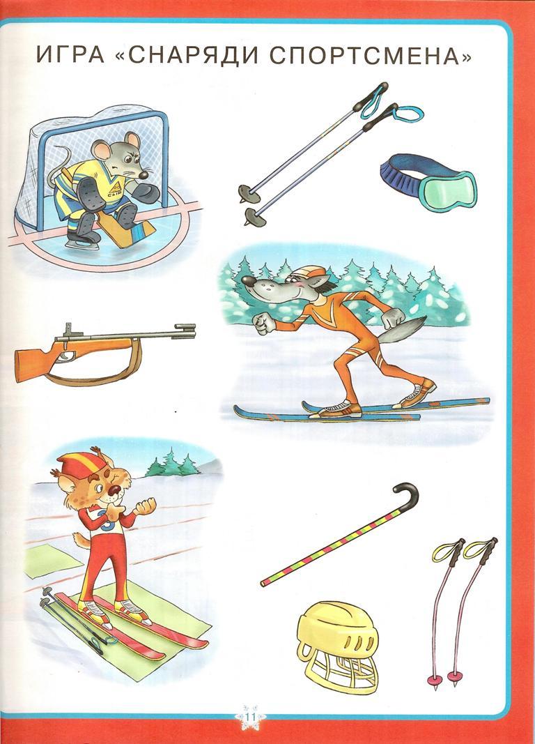 отличие картинки на тему зимние виды спорта в средней группе мертвое море