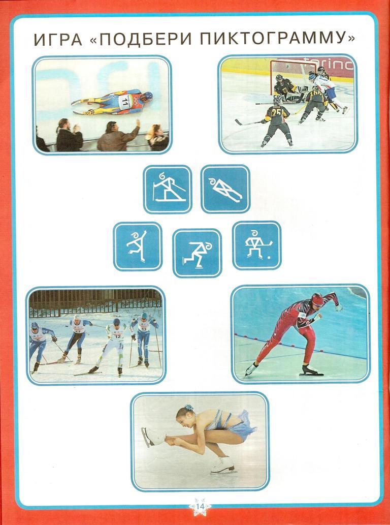 явление картинки на тему зимние виды спорта в средней группе также приготовить минестроне
