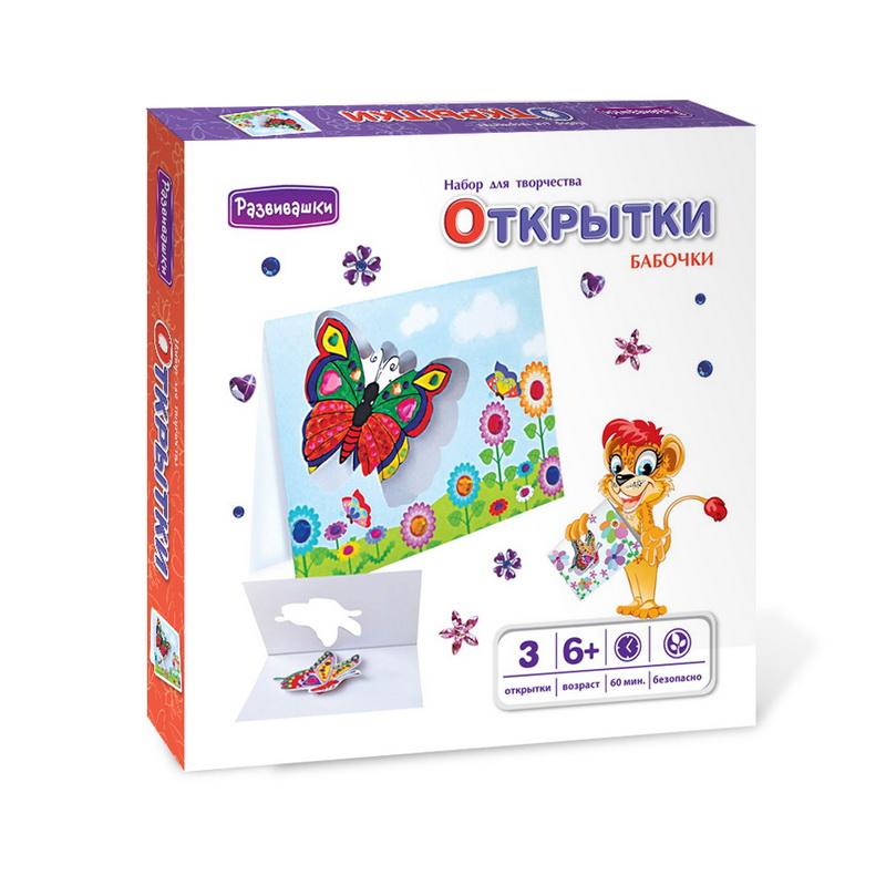 Набор для творчества открытка бабочки