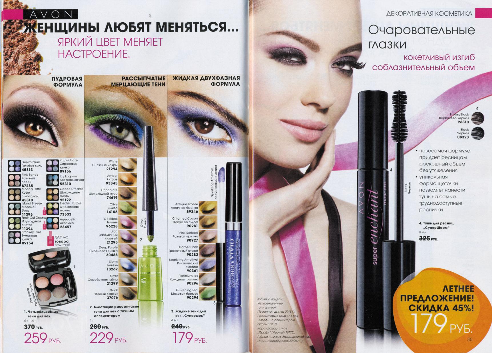Avon каталог 2013 11 купить косметику герлен интернет магазин