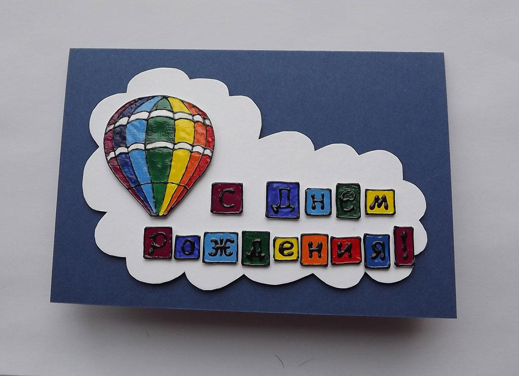 музыку воздушный шар на открытке своими фото помогут