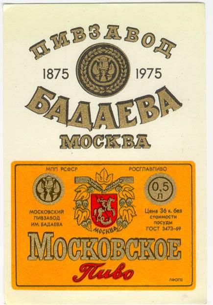 Бадаевское пиво фото