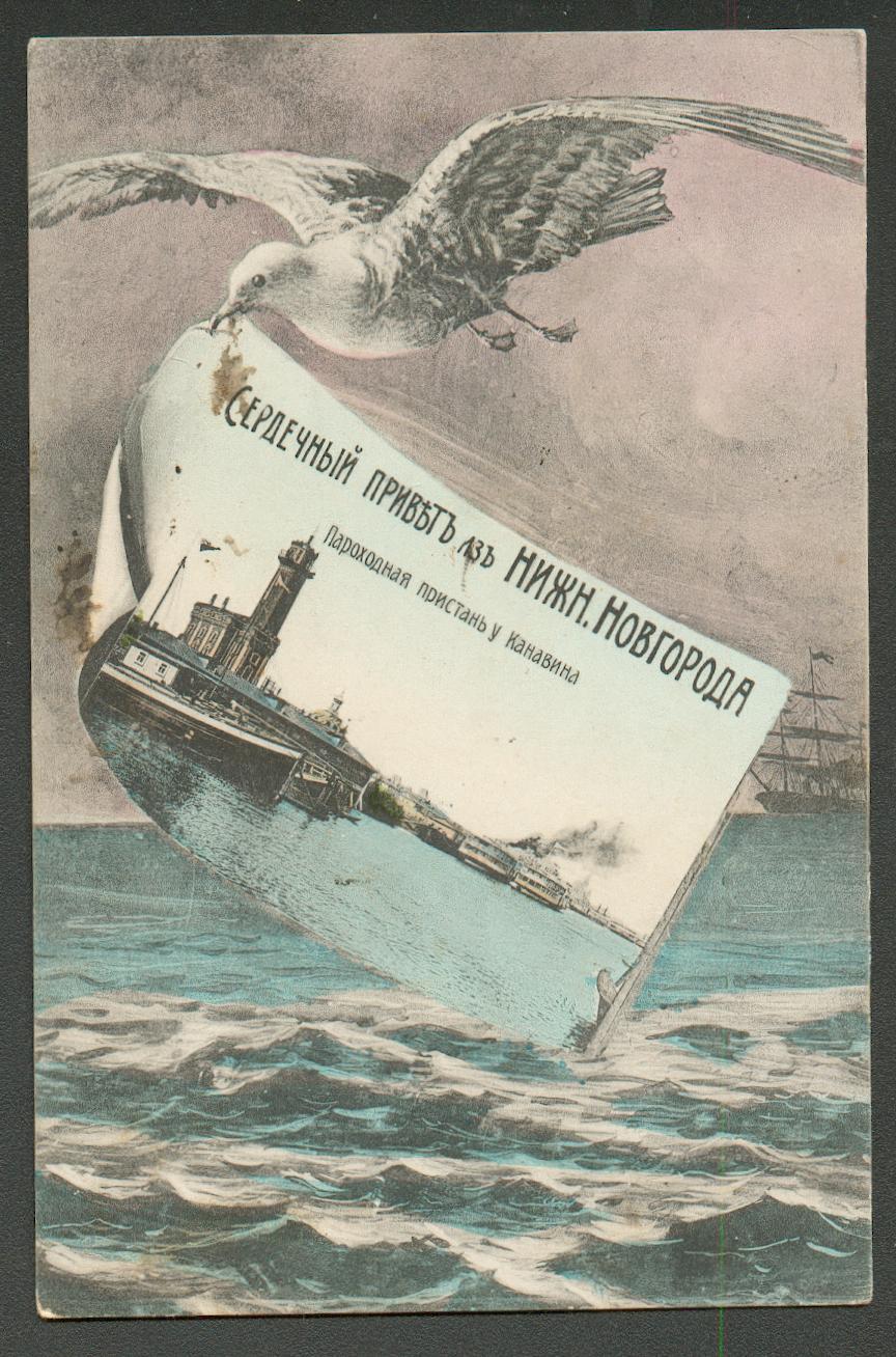 Открытка привет из нижнего новгорода, днем матери открытки