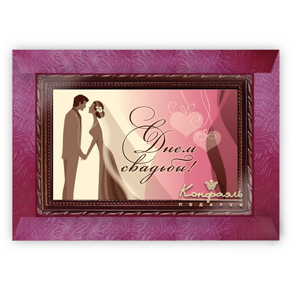 Шоколадная открытка с днем свадьбы