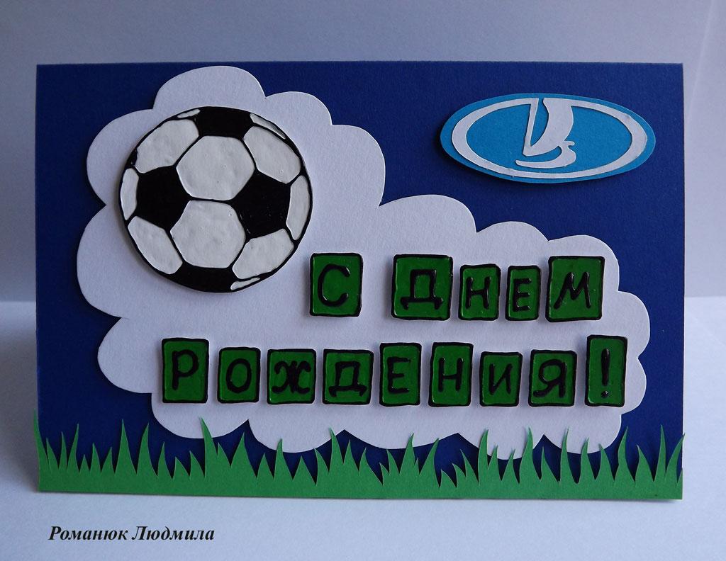 Открытка любителю футбола, смешное картинках картинка