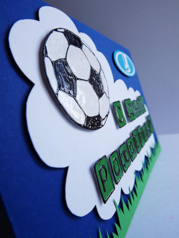 Открытка для фаната футбола