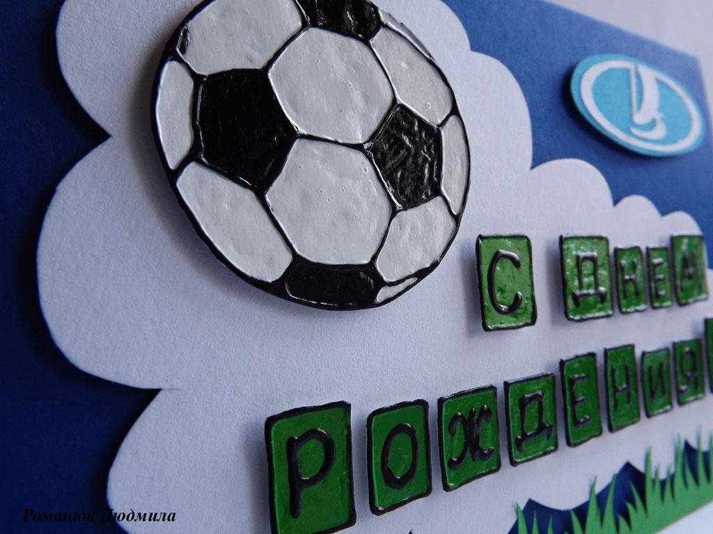 Поздравление, открытка в форме футбольного мяча