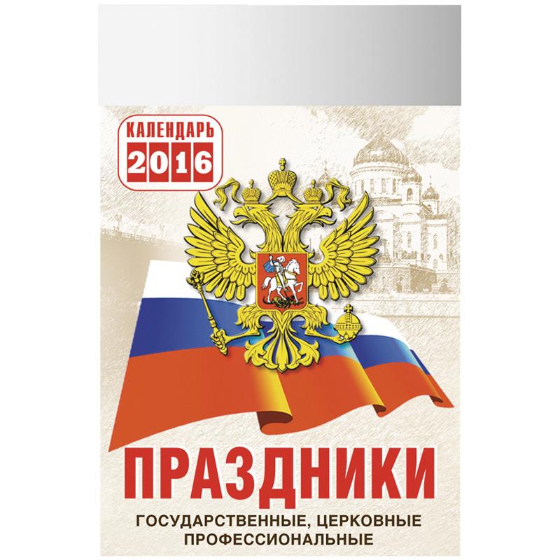 Профессиональные праздники в россии картинки