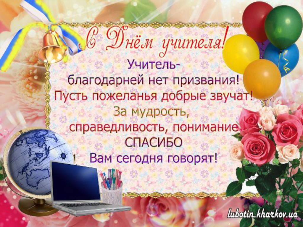 Картинки, поздравления учителям ко дню учителя открытки
