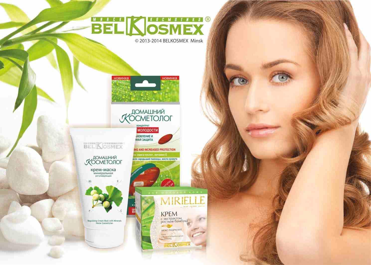 Белорусская косметика недорого купить кейс для косметики купить недорого казань