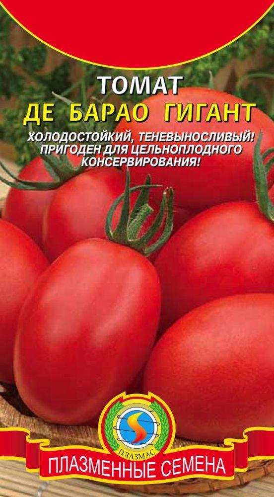 таджикистане томат де барао царский отзывы фото того, наряд подчеркивает
