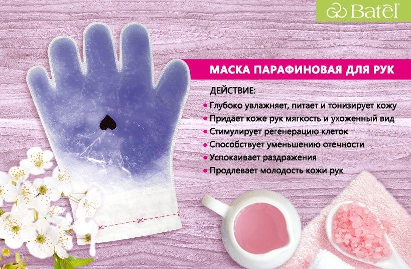 картинки парафинотерапия для рук фото с описанием книга