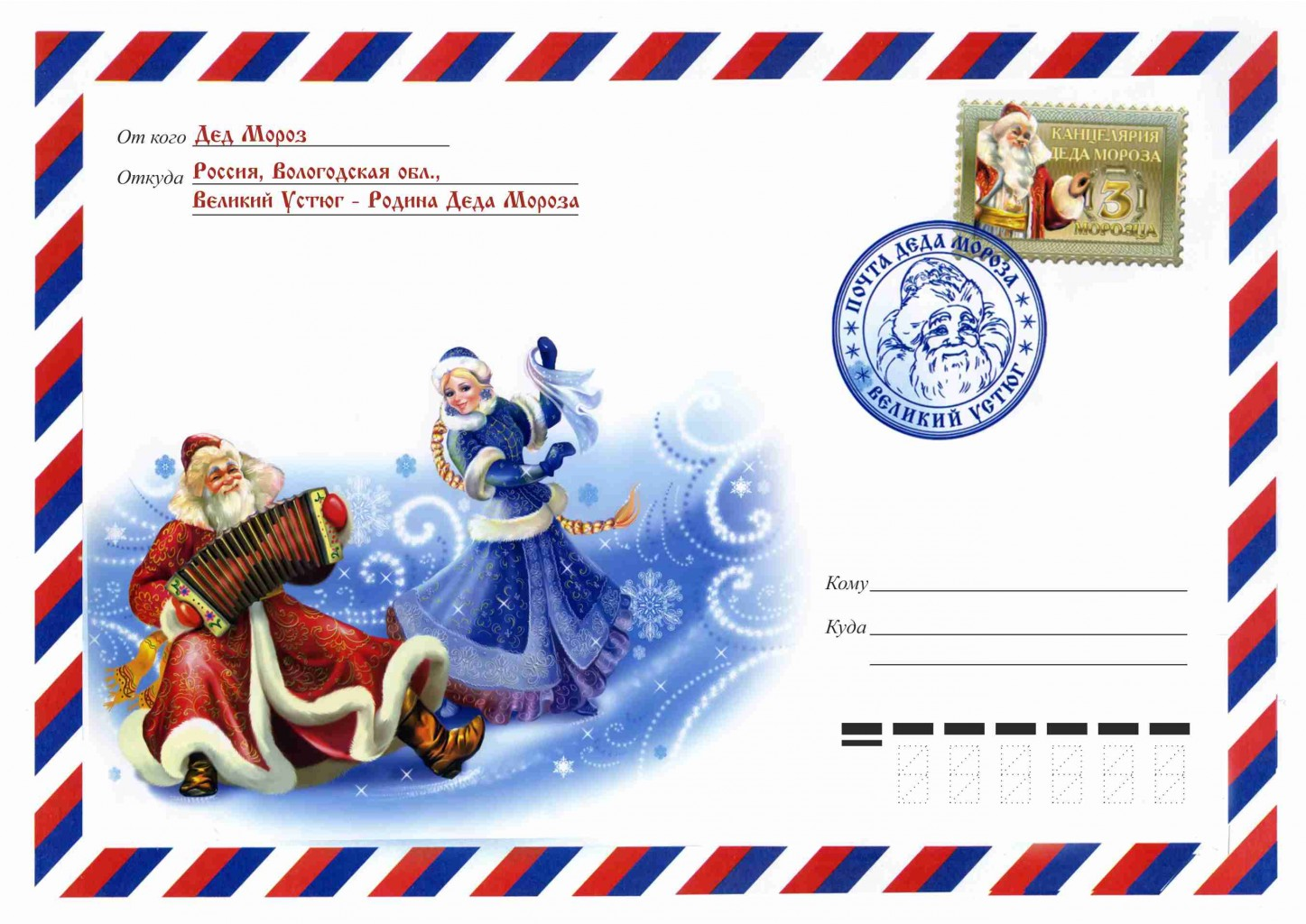 данным, картинка конверта для письма для деда мороза чеченцы дагестанцами