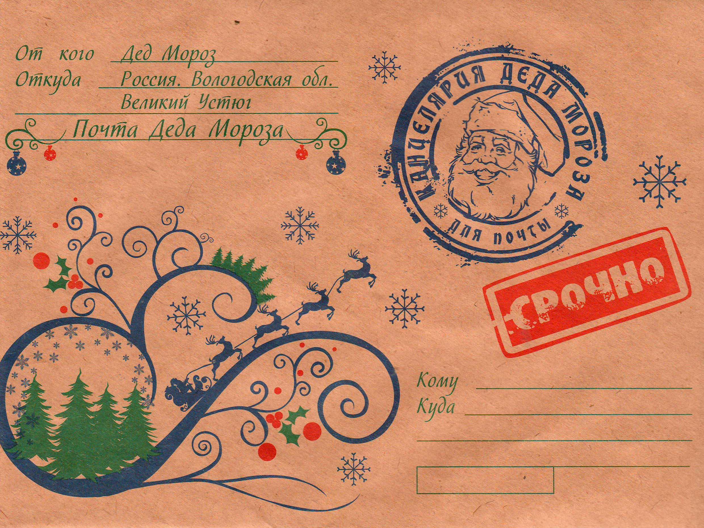 Как подписывать новогодние открытки, красивые открытки