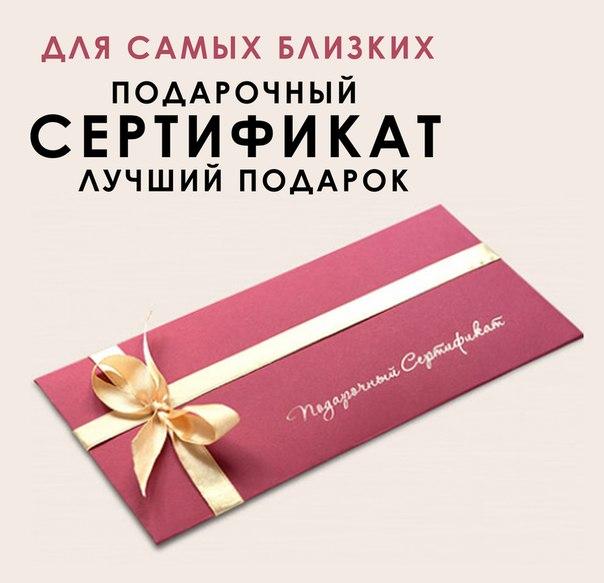 поздравления по подарку сертификат подарочный иногда