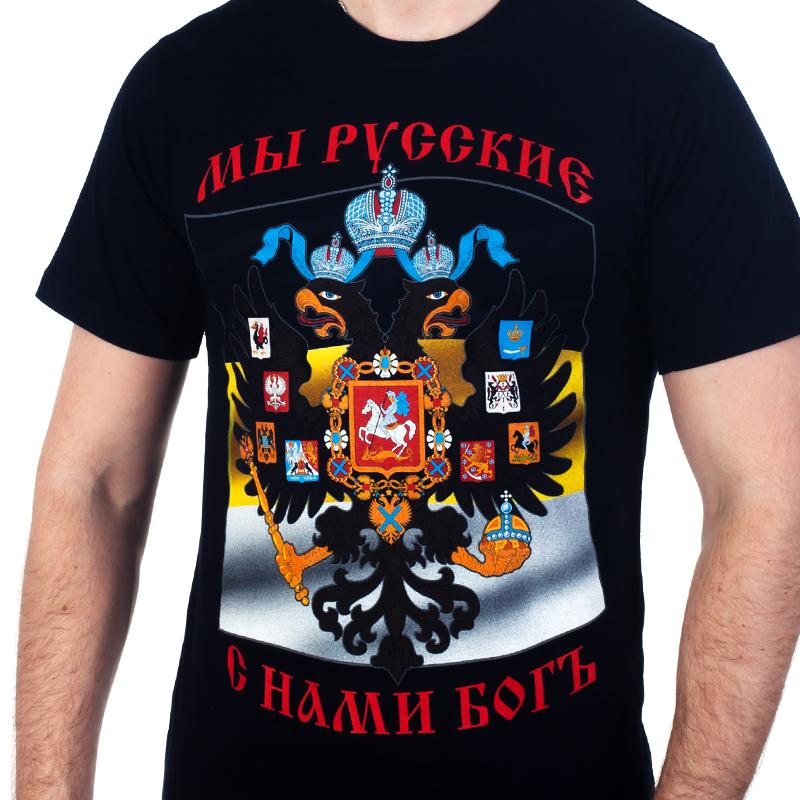 Картинка мы русские с нами бог, сына днем