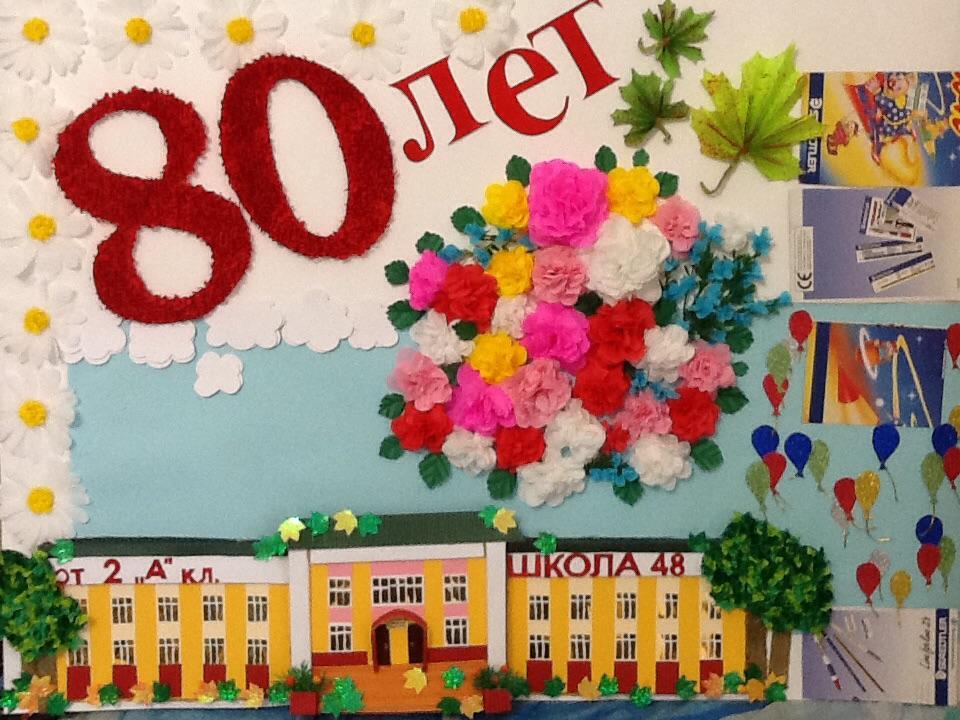 одержимы открытка к юбилею школы своими руками 2 класс сделать все