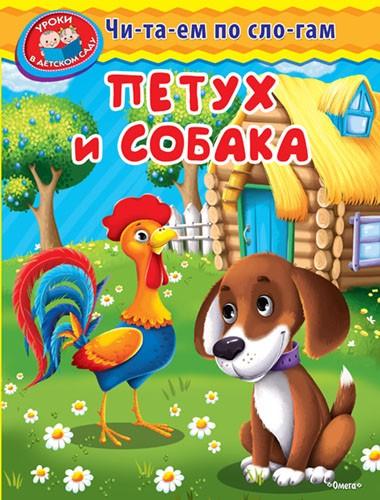 Картинки собака и петух