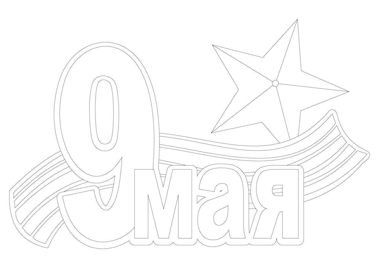 Открытка на 9 мая 1 класс шаблоны