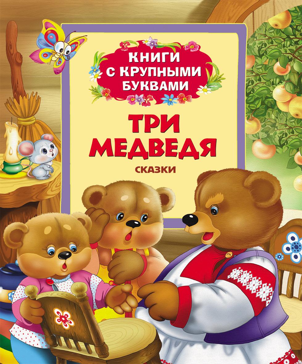книжка три медведя в картинках плодовые
