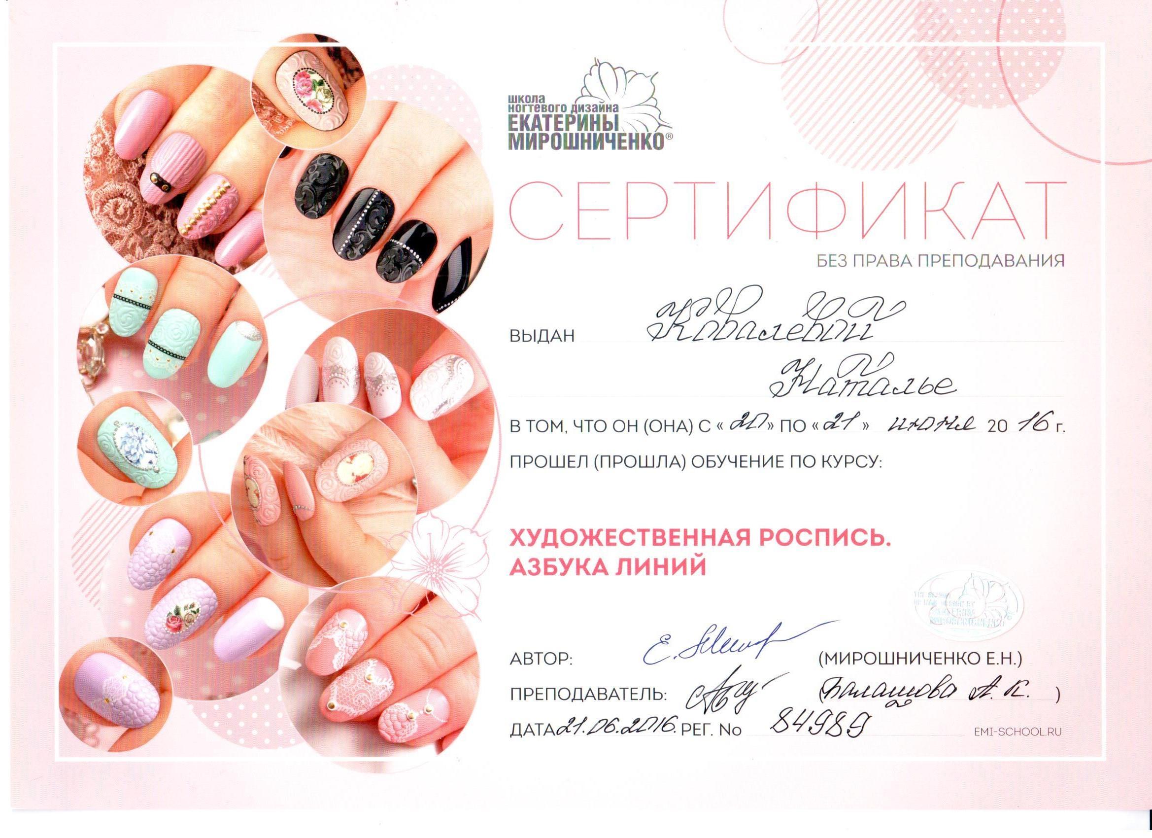 сертификат ногти фото позволяет нам