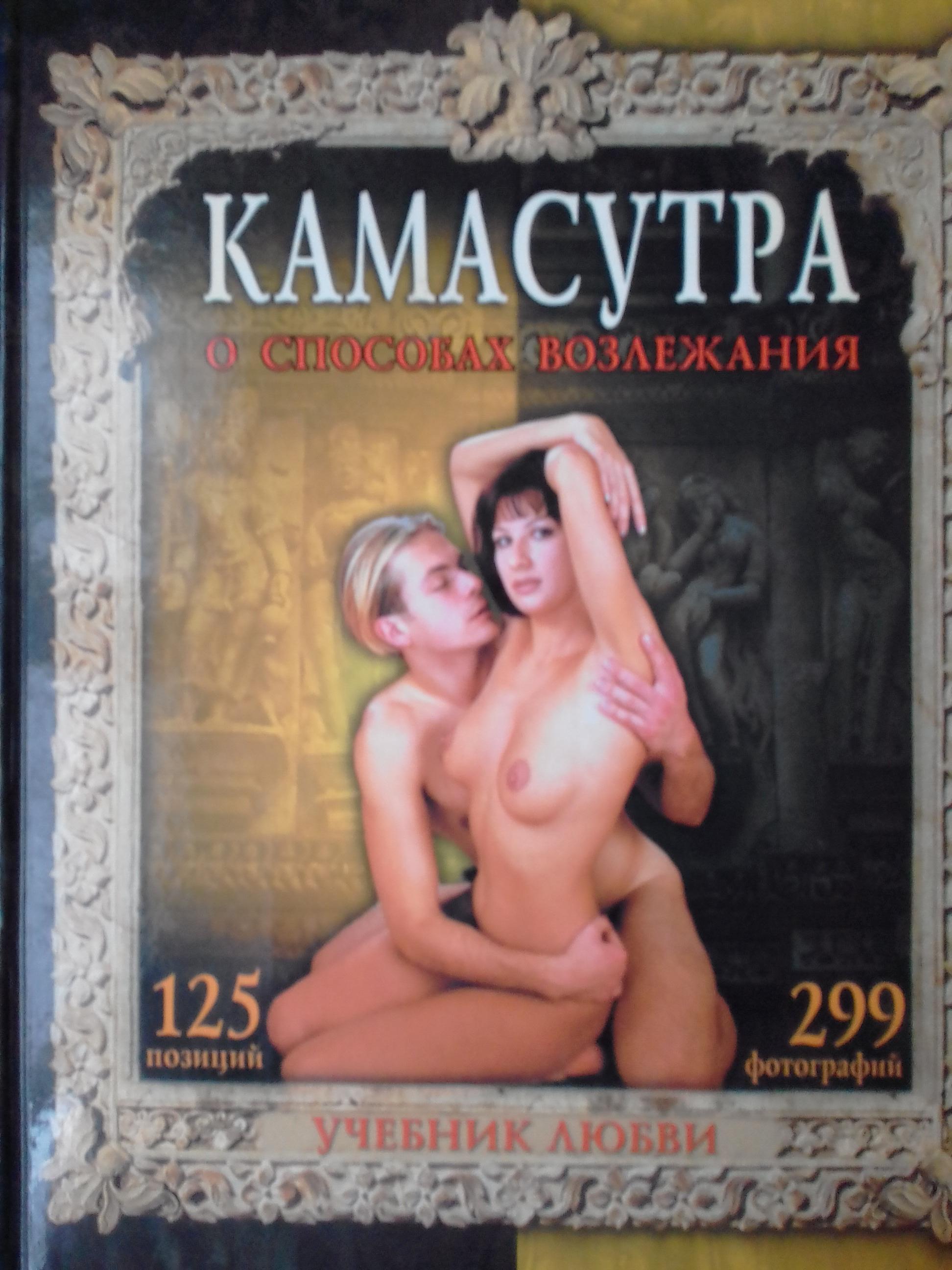 Камасутра-учебник любви