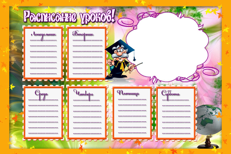 Расписание уроков картинки с фото