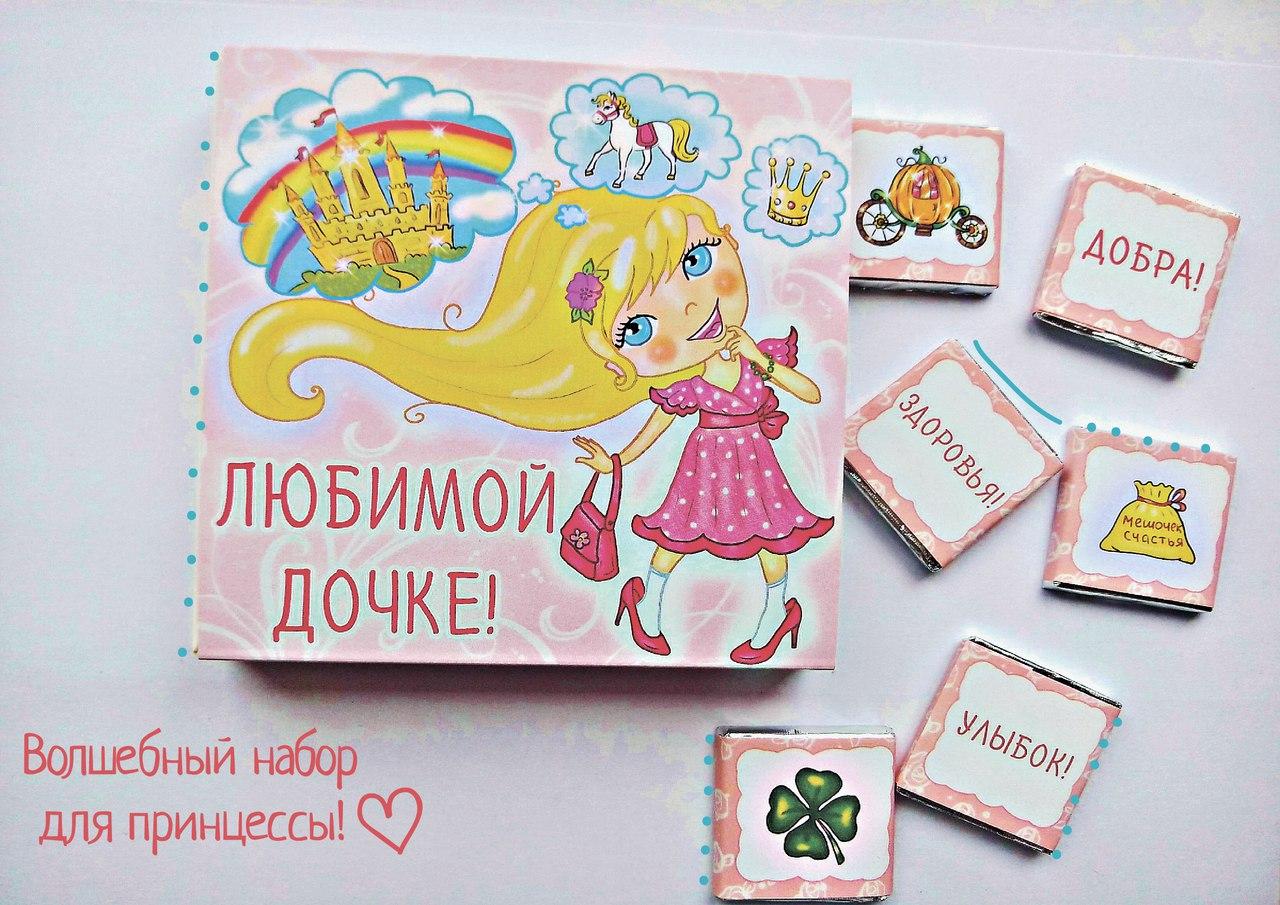Картинки для, открытки с конфетами и пожеланиями для доченьки