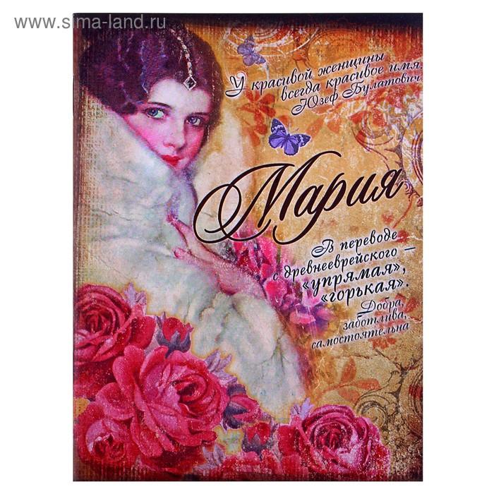 Картинка с именем мария кочегарова