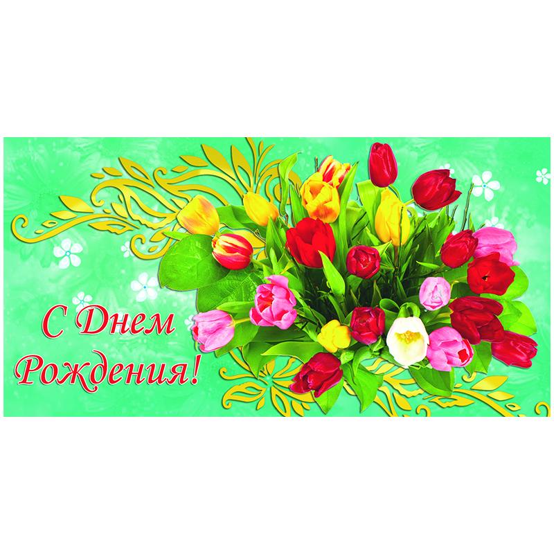 Днем, открытка тюльпаны с днем рождения мужчине